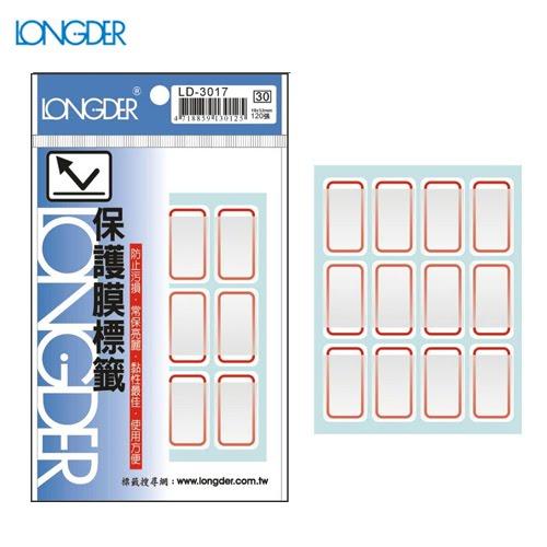 辦公小物嚴選~(量販50包)龍德保護膜標籤LD-3017(紅框)18×32mm(120張包)