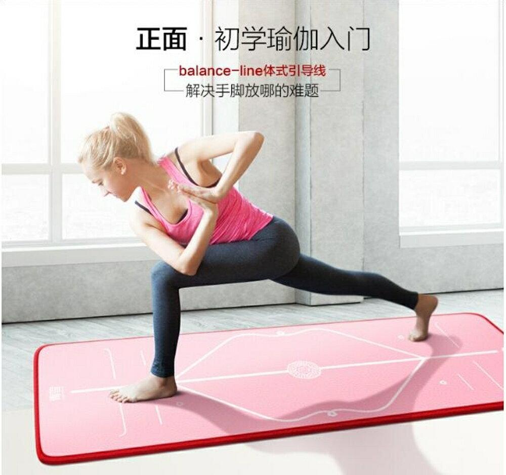 免運 初學者瑜伽墊加厚加寬加長女男士防滑瑜珈舞蹈健身墊子