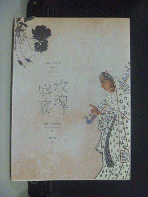 【書寶二手書T4/翻譯小說_GLA】玫瑰盛宴_櫻杜‧桑妲