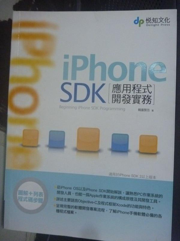 【書寶二手書T2/電腦_XBW】iPhone SDK應用程式開發實務_原價550_鶴賢吾