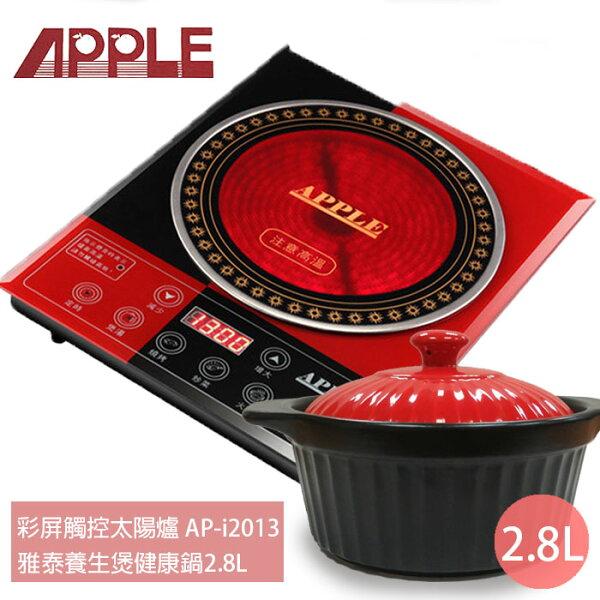 快樂老爹:《煲湯組》【雅泰I】高耐熱陶瓷養生鍋2.8L+【蘋果牌】彩屏觸控太陽爐AP-i2013_YT-2800F