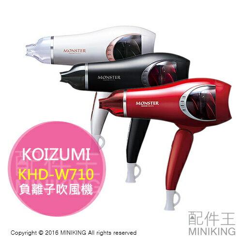 【配件王】代购 KOIZUMI 小泉 KHD-W710 负离子吹风机 双风扇 大风量 海外对应 三色 胜 W702