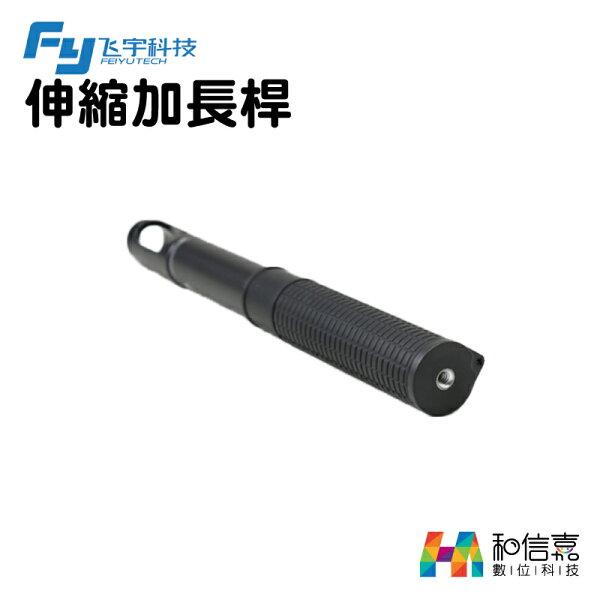 Feiyu原廠配件【和信嘉】飛宇伸縮加長桿(SUMMON+、SPG系列與G5適用)先創公司貨