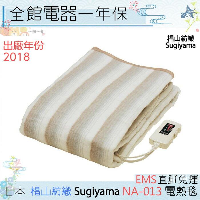 【一期一會】【日本代購】日本 椙山Sugiyama NA-013K 電熱毯 電毯 可水洗 NA-023 加大版 2018年出廠