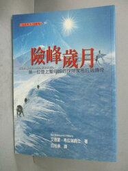 【書寶二手書T2/翻譯小說_GMV】險峰歲月:第一位登上聖母峰的探險家希拉瑞傳奇_白裕承, 艾德蒙.希