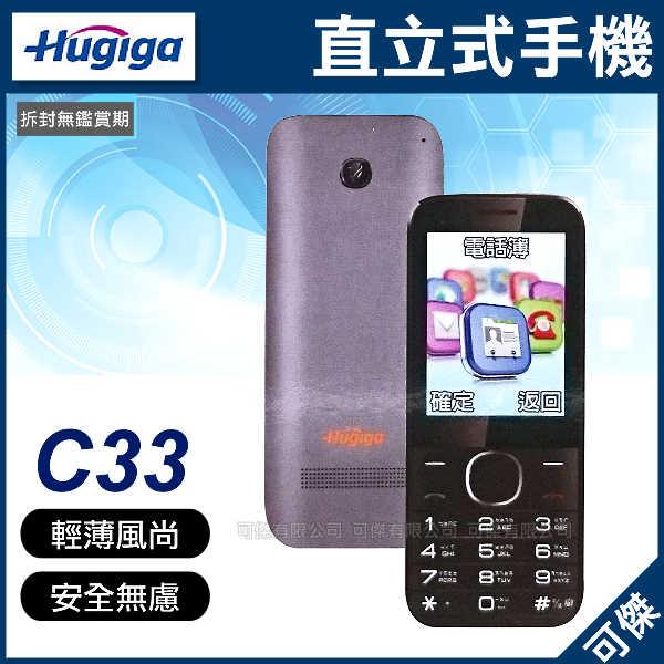 可傑 HUGIGA C33 直立式手機 老人機 軍人機 銀灰色 大字體 大音量 輕薄時尚 好攜帶 公司貨
