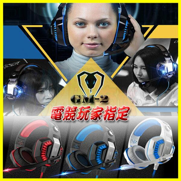 GM-2專業電競耳機智能LED立體環繞音效抗噪音消噪麥克風手游電玩MP3音樂看電影耳罩式耳機競技耳機