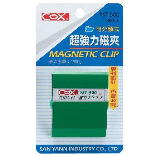 【COX 三燕】 MT-500 強力磁夾/彩色磁夾/磁鐵夾夾/承重1600g