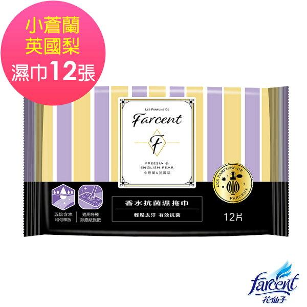 【Farcent香水】抗菌濕拖巾(12張包)-小蒼蘭英國梨
