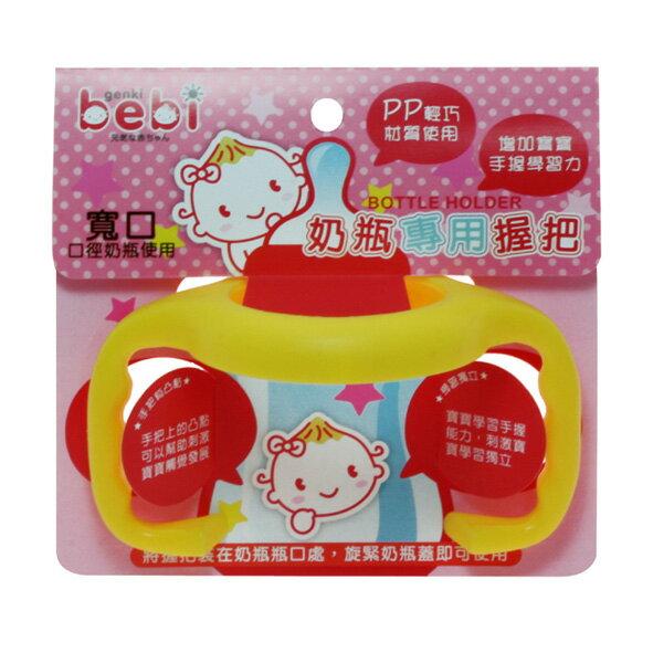 genkibebi元氣寶寶奶瓶專用握把-寬口徑