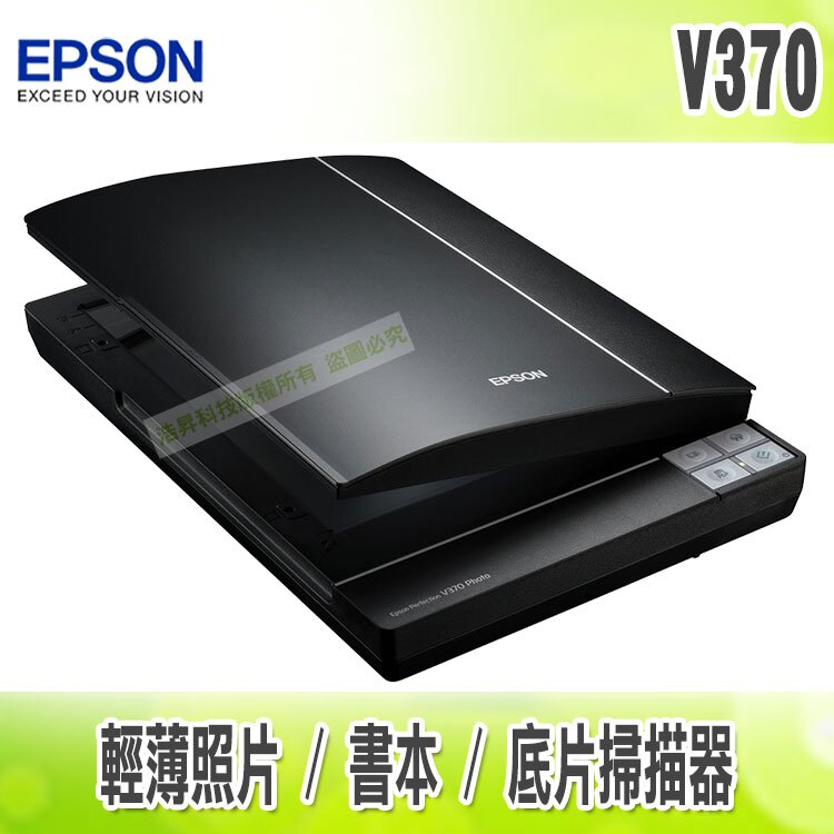 EPSON Perfection V370 Photo 超薄底片掃描器