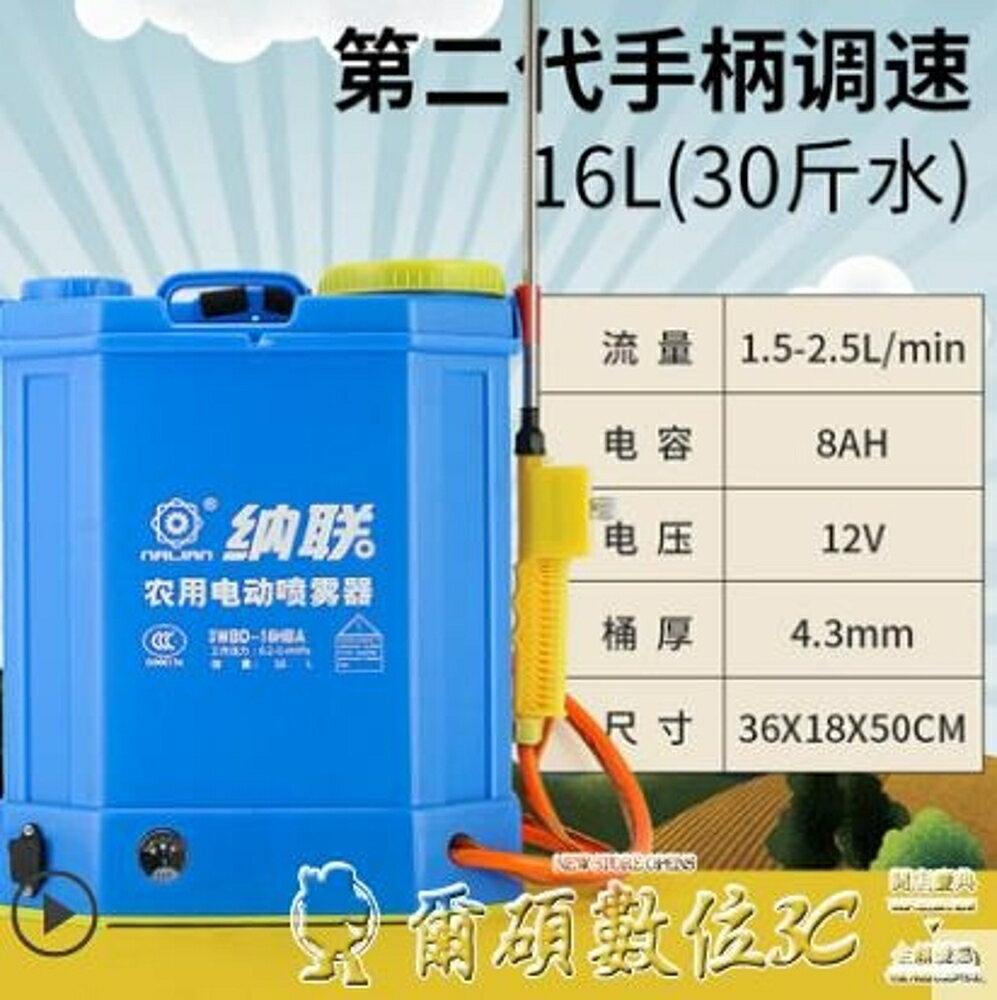 電動噴霧器納聯電動噴霧器農用背負式多功能噴霧機充電高壓加厚打噴壺LX 清涼一夏特價