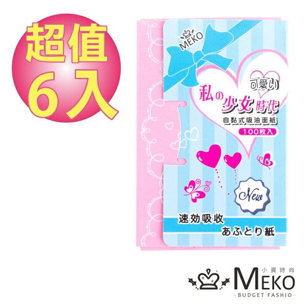 【MEKO】私の少女時代吸油面紙-小(6包入)