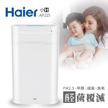 【限時下殺$2000+點數回饋10%】Haier 海爾 醛效抗敏小H空氣清淨機 AP225 抗PM2.5  /  除甲醛 0