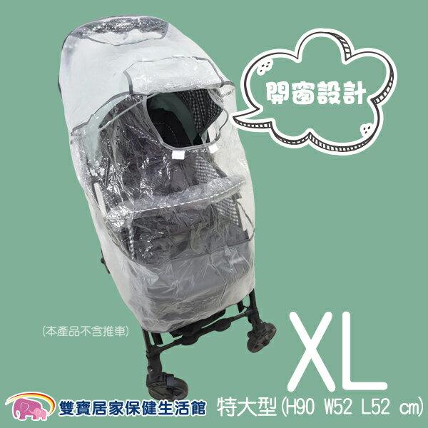 vivibaby推車雨罩 開窗型 XL特大型 防風罩 嬰兒車防風雨罩 雨衣套 推車雨衣