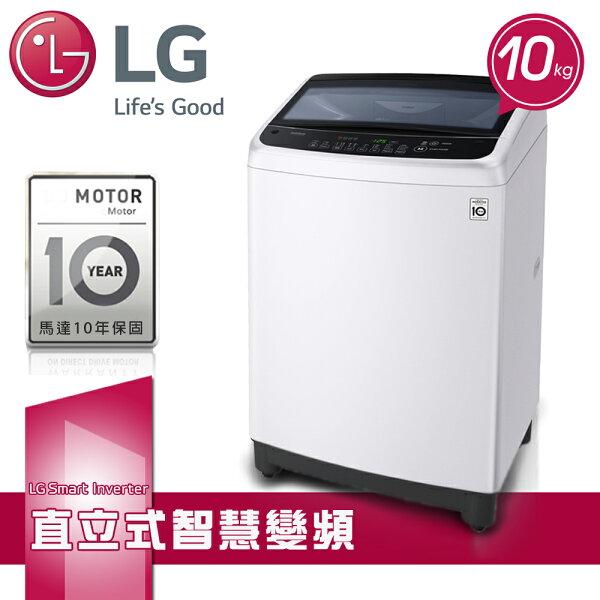★贈洗衣紙2盒【LG樂金】10kgSmartInverter變頻直立式洗衣機水樣白(WT-ID108WG)