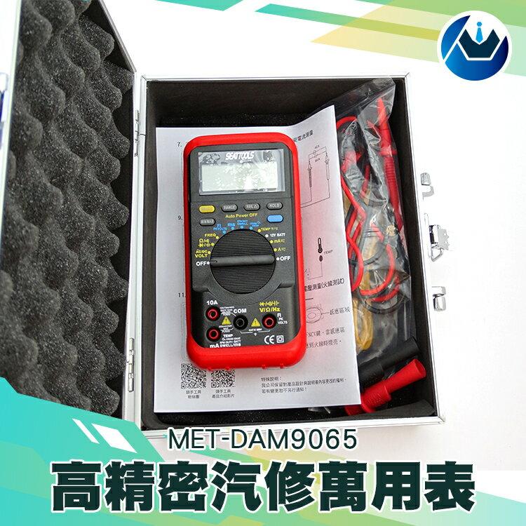 『頭家工具』萬用錶 電阻值 直流交流電壓 頻率 汽車轉速 峰值脈寬 工廠網購平台 MET-DAM9065