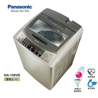 【含基本安裝】Panasonic 國際牌 NA-158VB-N 14KG超強淨洗衣機
