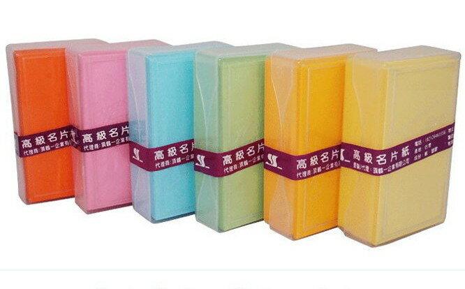 頂鶴 高級彩色名片紙 (卡七名片紙)