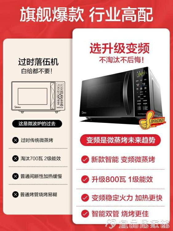 微波爐 美的L201B微波爐蒸烤箱一體家用智慧全自動平板變頻小型光波