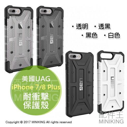 【配件王】現貨公司貨UAGiPhone78Plus耐衝擊保護殼手機保護套皮套美國軍規防摔四色
