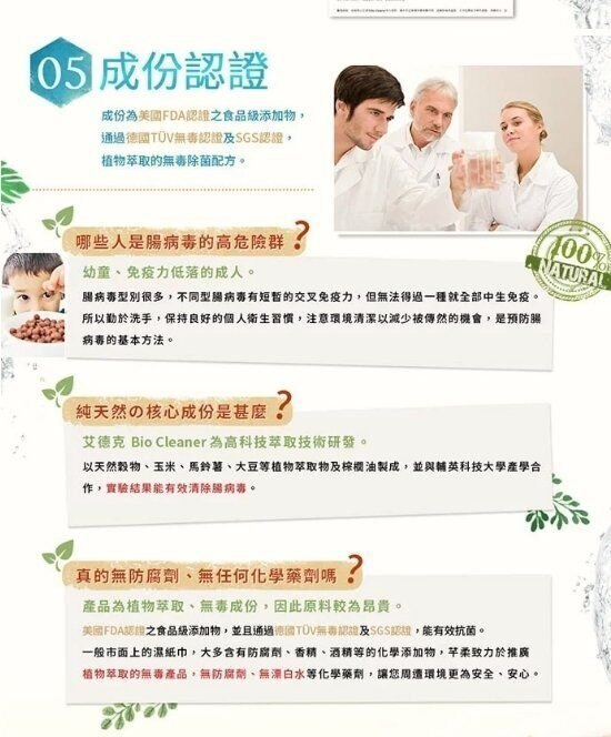 芊柔 清除腸病毒濕紙巾 10片【德芳保健藥妝】 3