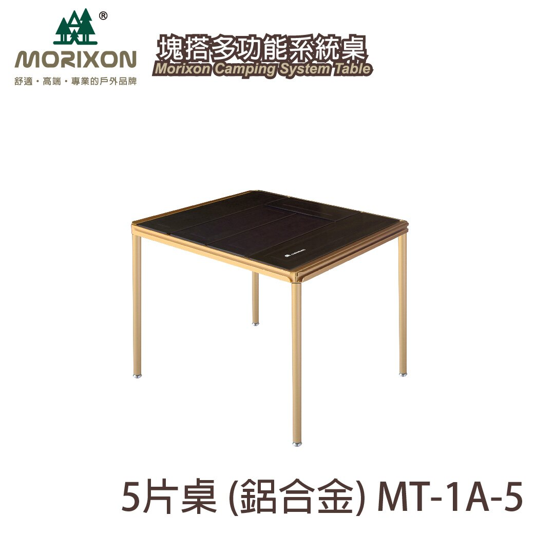 MORIXON 塊搭多功能系統桌 6