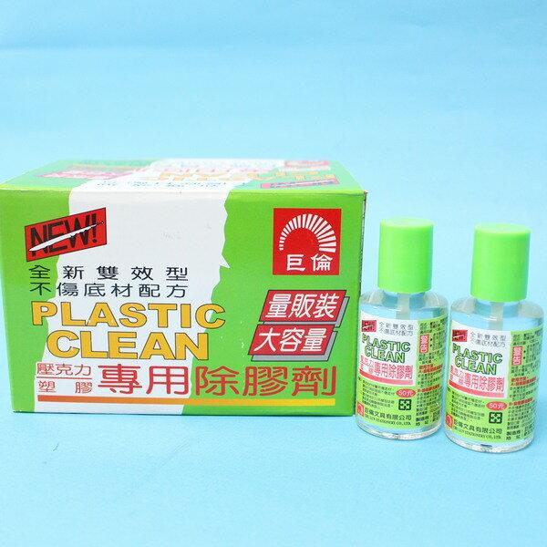 巨倫自黏貼紙標籤清除劑 H-1136 壓克力.塑膠專用 35ml(中)/一罐入{定50} 除膠劑 清除液 去膠水