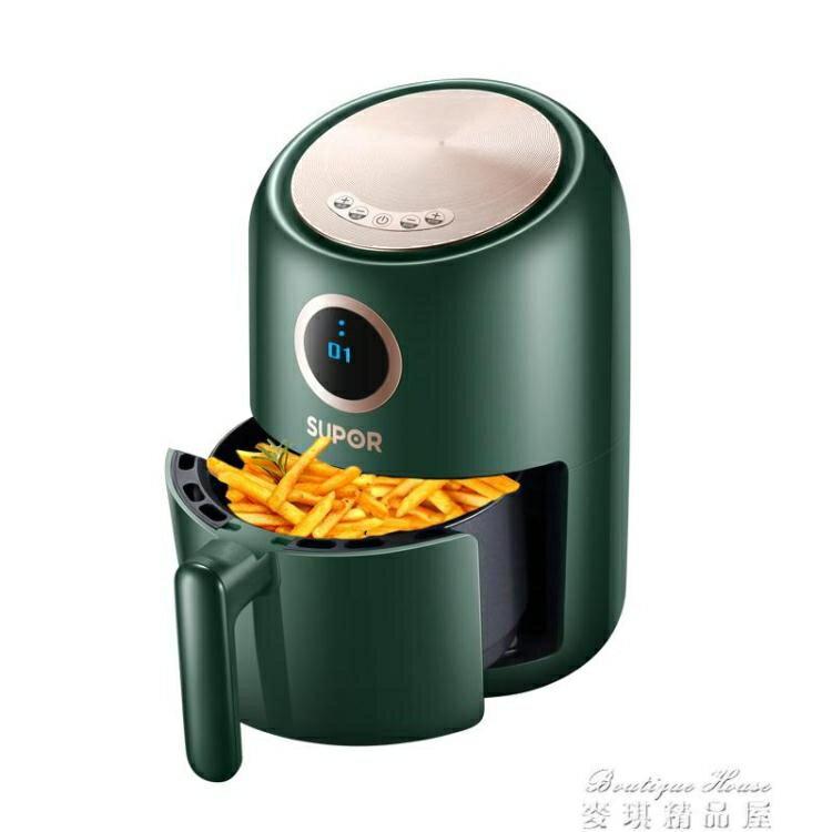 氣炸鍋 空氣炸鍋家用新款智慧多功能大容量自動無油電炸薯條機特價YYJ 交換禮物