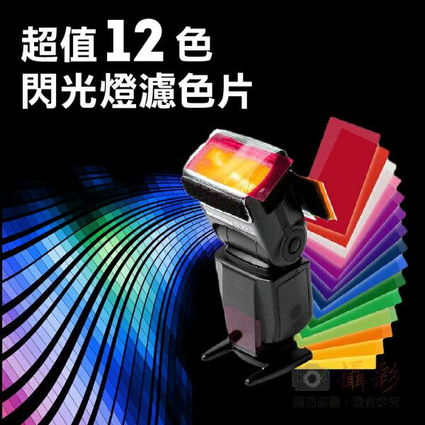 攝彩:攝彩@超值12色閃光燈濾色片通用型閃光燈矯色片快速組裝快速換色不同色溫燈光效果濾色片攝影小道具校正偏色問題