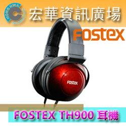 FOSTEX TH900 密閉式耳機/旗艦耳機/原木殼耳機 全新公司貨