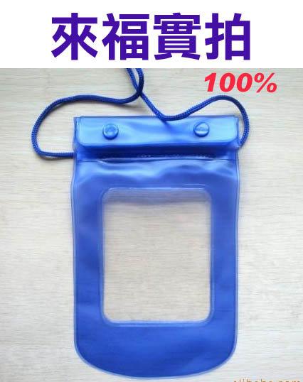 ~來福~雙扣相機手機 游泳袋子海邊防水袋,直購110元,現 預7~10