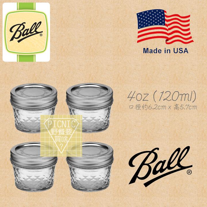 ~野餐要買啥~美國百年品牌Ball料理儲物罐梅森瓶 4oz 標口水晶菱格紋果醬瓶