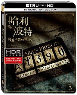 哈利波特:阿茲卡班的逃犯UHD+BD雙碟限定版
