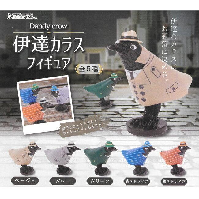 全套5款【日本正版】伊達烏鴉 公仔 扭蛋 轉蛋 J.DREAM - 854060