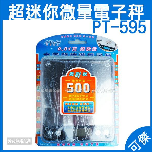可傑 聖岡 Dr.AV 超微量大秤盤精準電子秤 PT-595 電子秤 公克/盎司/克朗/克拉四用 輕鬆好操作