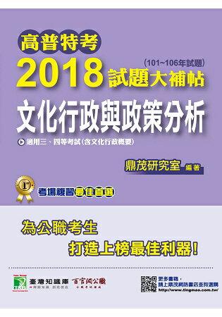 高普特考2018試題大補帖【文化行政與政策分析】(101~106年試題)三、四等
