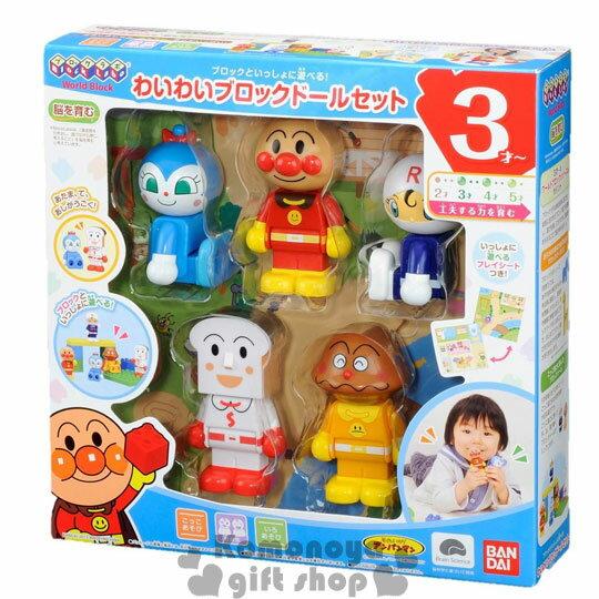 〔小禮堂〕麵包超人 積木公仔玩具組《藍白.5個角色.盒裝》適合3歲以上兒童