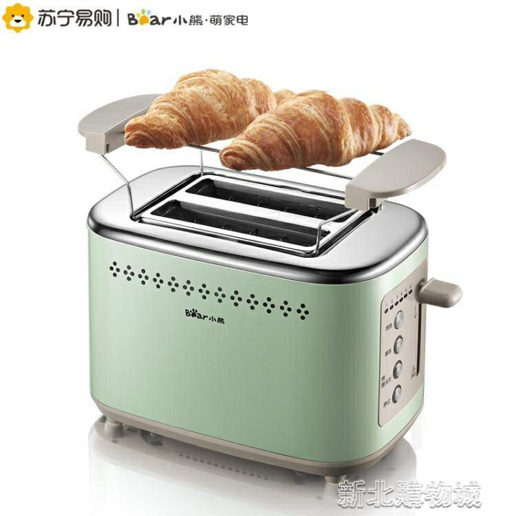 烤面包機家用小型2片早餐多功能多士爐土司機全自動吐司加熱SUPER 全館特惠9折