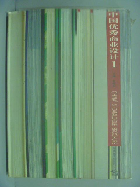 【書寶二手書T4/設計_ZEP】中國優秀商業設計_杜峰松主編