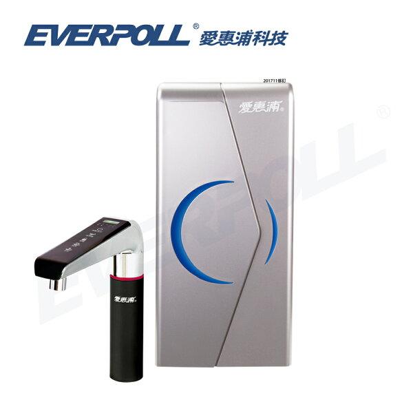 EVERPOLL愛惠浦科技淨水專家:EVERPOLL愛惠浦科技廚下型雙溫UV觸控飲水機(EVB-298)