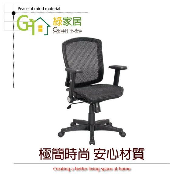 【綠家居】盧可時尚網布辦公椅(可後仰+氣壓升降+3色可選)