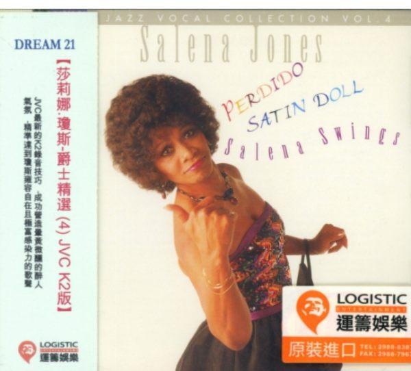 【停看聽音響唱片】【CD】莎莉娜瓊斯:爵士精選4
