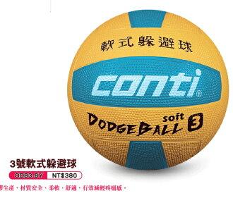 [陽光樂活=] CONTI 頂級橡膠材質 軟式躲避球(3號球) 藍/黃 ODB3-BY