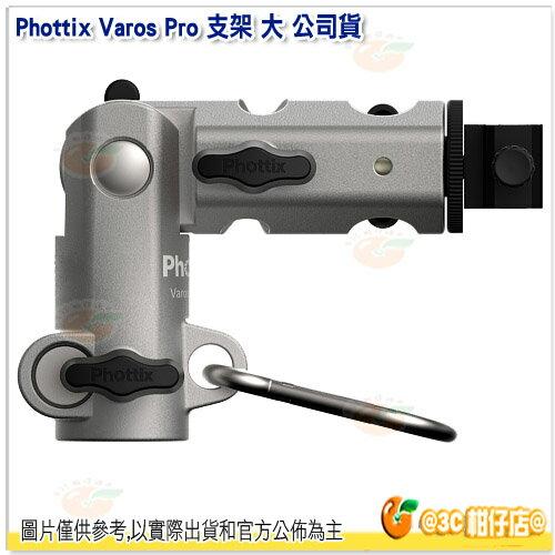 Phottix Varos Pro 多功能閃光燈靴座反射傘支架 大 公司貨 支架