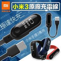 小米Xiaomi,小米手環3推薦到『保證原廠公司貨』小米手環3專用充電線 小米3充電線 小米3充電器 充電線 充電器 充電【A0101】