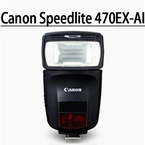 ★分期0利率★Canon Speedlite 470EX-AI 閃光燈 新款閃燈 彩虹公司貨 - 限時優惠好康折扣