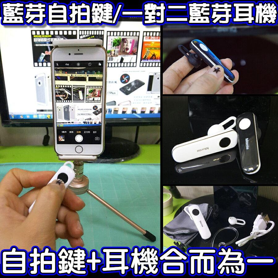 24H快速出貨【自拍鍵+耳機合而為一】立體聲藍芽 藍牙V4.1 自拍鍵 按鍵 一對二藍牙 耳機 NCC認證 自拍神器