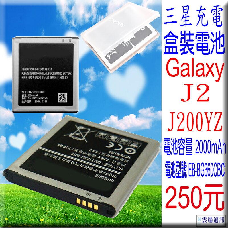 ☆雲端通訊☆通用配件 Galaxy J2 (J200YZ) 充電電池 全新包裝 小奇機通用 全新 盒裝2000mAh 型號 EB-BG360CBC