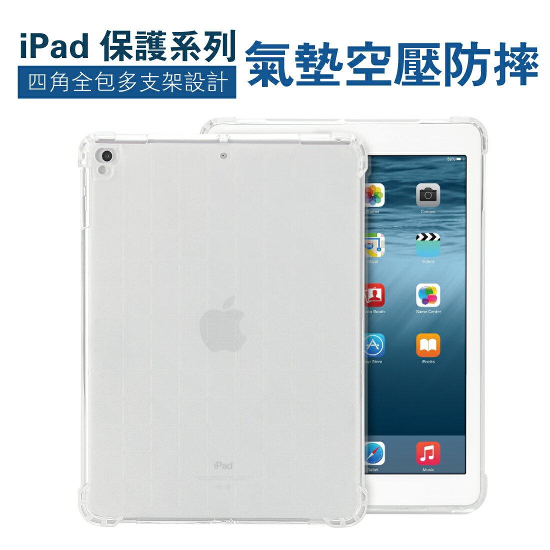 現貨 ipad mini5 保護套 四角防摔 iPad Air3平板矽膠保護套 Pro10.5 平板氣墊防摔殼